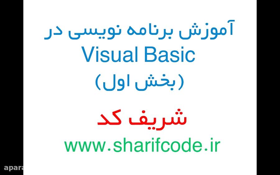 آموزش برنامه نویسی ویژال بیسیک (بخش اول)