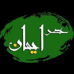 asre_iman