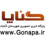 Gonapa.ir