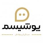 پوشیسم | رسانه جامع مد ایرانی