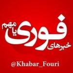 khabar_fouri