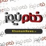 khomamnews