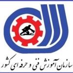 آموزش فنی و حرفه ای بوشهر