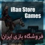 فروشگاه بازی ایران