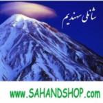 sahandshop.com