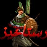 رستاخیر ایران