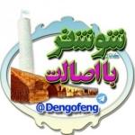 dengofeng