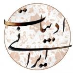بنیاد شعر و ادبیات داستانی ایرانیان