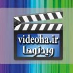 ویدئوها - videoha.ir