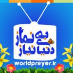 worldprayer