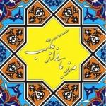 marzbani_maktab