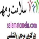 salamatomehr