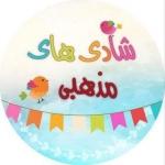 ShadihayeMazhabi