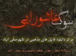 safiabad
