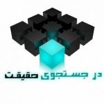 سریال فارسی درجستجوی حقیقت