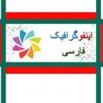 اینفوگرافیک (فارسی)