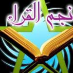 najm_alqora