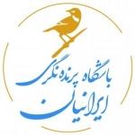 باشگاه پرنده نگری ایرانیان