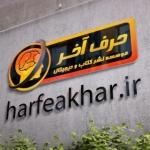 harfeakhar_ir
