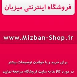 mizban_shop