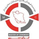 باشگاه مجریان و هنرمندان ایران ۰۹۱۲۸۲۳۹۱۰۵