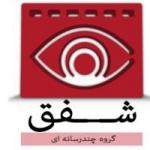 shafaghmedia