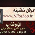 niloshop