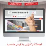 didbazarshop