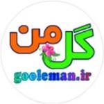 gooleman