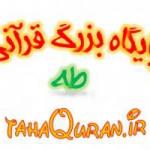 پایگاه بزرگ قرآنی طه
