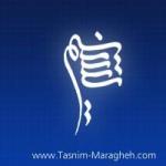 tasnim_maragheh