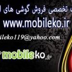 www.mobileko.ir