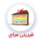 shirinisaray