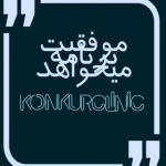 konkurclinic