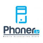 فروشگاه اینترنتی فونر - Phoner [dot] ir