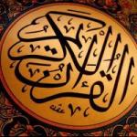 خادمین قرآن