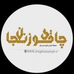 فروشگاه چاقوی زنجان