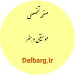 delbarg