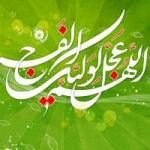 سینا (اللهم عجل لولیک الفرج)