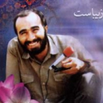 حسین خرازی (ساجد)