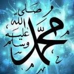 محمد (Islam Tube)