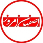 esfahanemrooz