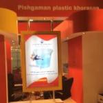 pishgamanplastic