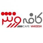 cafevarzesh