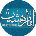 www.emam8.com