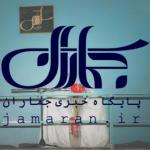 jamarannews