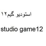 استودیو گیم12
