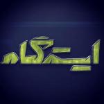 istgah.tv