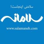 salamaneh