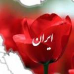 سرزمین گسترده ایران